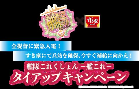 「艦これ」が「すき屋」とタイアップ!「丼」「ポスター」「カード」などをGETしよう!!