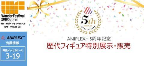 『ワンフェス2018夏』ANIPLEX+「特設ページがOPEN!」蔵出し販売予定
