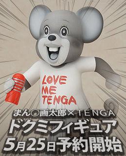 【ミトコン】まん○画太郎×TENGA「ドクミ」フィギュアが今月25日予約開始