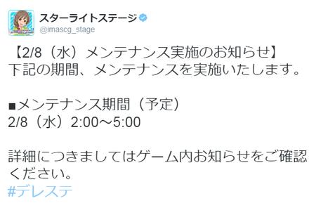 【デレステ】 イラストを中心に 1/30