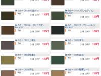 【模型用塗料】「タミヤカラー」「Mr.カラー」新作 予約開始