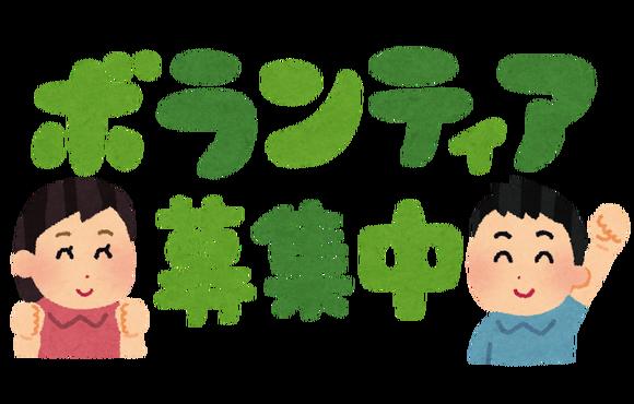 【朗報】東京ボランティア、遂に日給を支給する事を表明!!