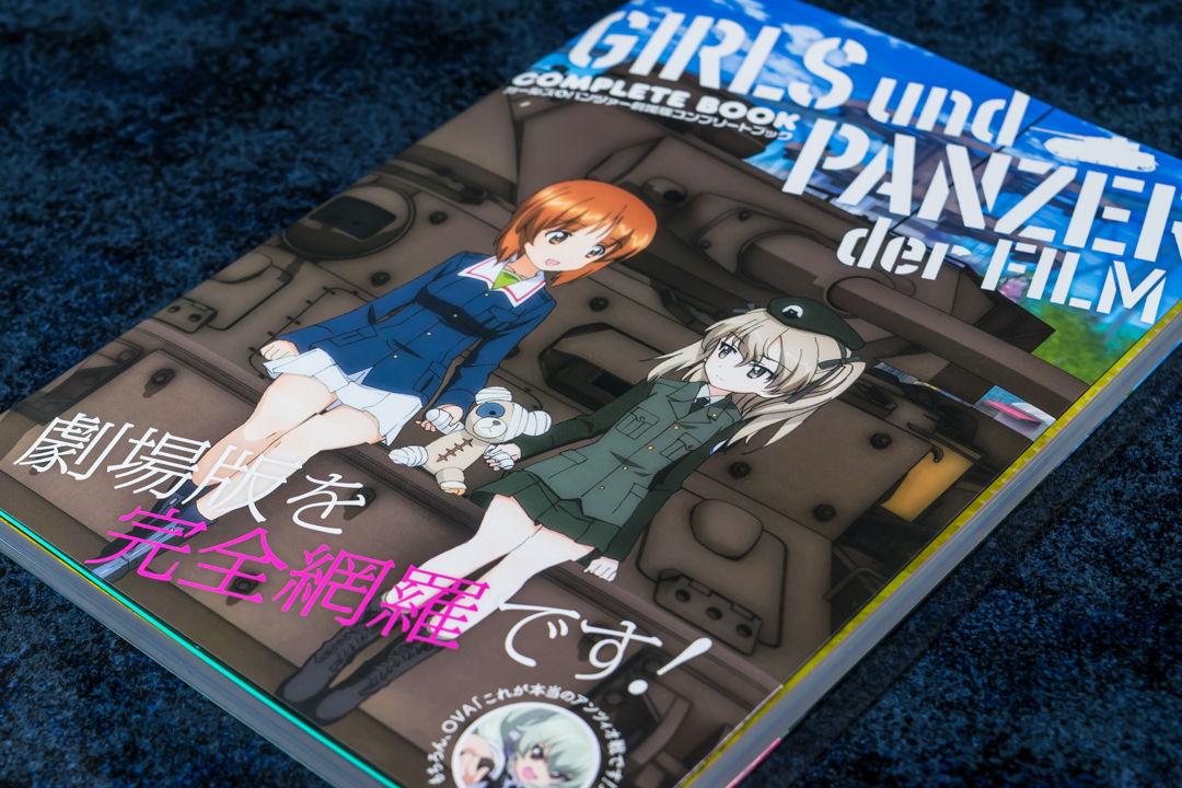 『ガールズ&パンツァー劇場版コンプリートブック』で追憶する西住みほという少女の物語