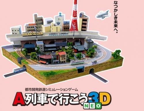 アートディンク『A列車で行こう3D NEO』12月1日発売決定。New3DSに対応することで快適に遊べるように