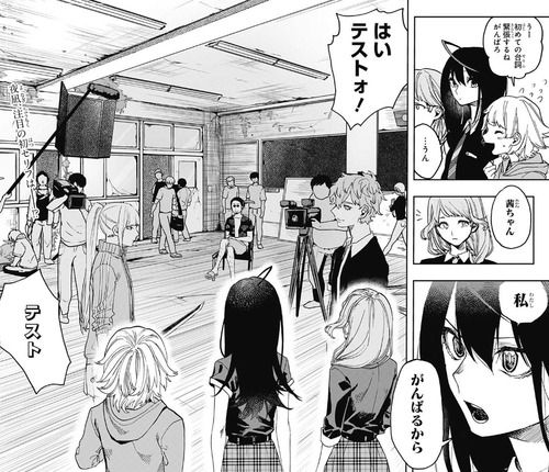 【アクタージュ】12話感想まとめ 夜凪ちゃんは稽古の成果を出せるのか