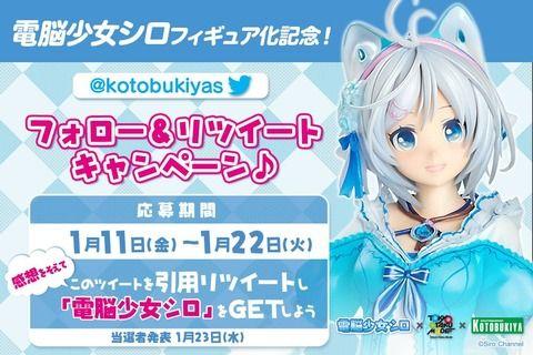Twitterキャンペーン「電脳少女シロ」フィギュア抽選1名プレゼント