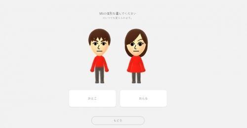 ニンテンドーアカウントに「Miiスタジオ」登場。ブラウザ上でMiiの編集が可能に!