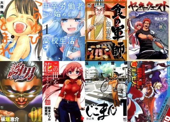 【大規模Kindleセール】日本文芸社コミックスが無料or半額!超人気子役描く「このゆびとまれ」、通信制高校描く「中卒労働者から始める高校生活」など約750冊が対象に