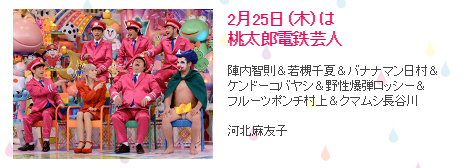 来週の「アメトーーク!」は【桃電(桃太郎電鉄)芸人】だ!ケンドーコバヤシやバナナマン日村など出演で2月25日放送です!