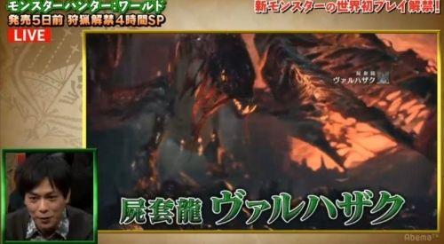 『モンスターハンターワールド』瘴気を操る古龍種「屍套龍ヴァルハザク」登場!