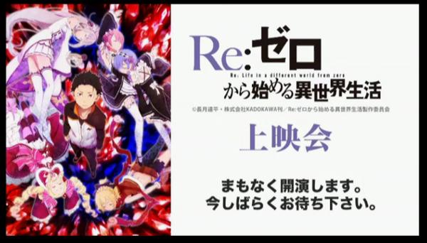 【RE:ゼロから始める異世界生活 17話 ニコ生】 溜め回