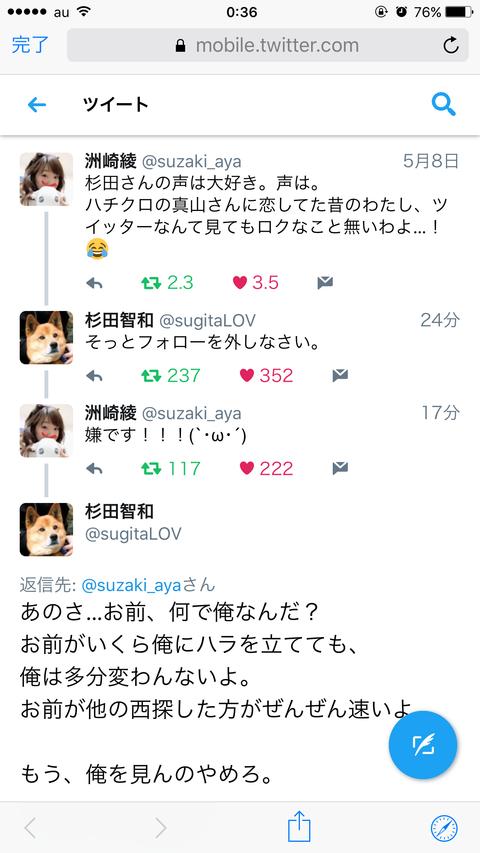 洲崎綾「杉田さんの声は大好き。声は」杉田智和「そっとフォローを外しなさい」