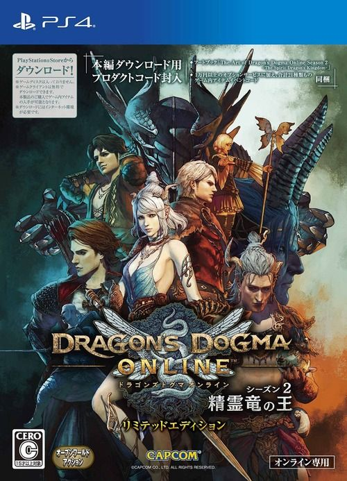 PS4&PS3「ドラゴンズドグマ オンライン シーズン2.0」予約開始!1万円以上のオプションサービスと21種類のゲーム内アイテムが同梱
