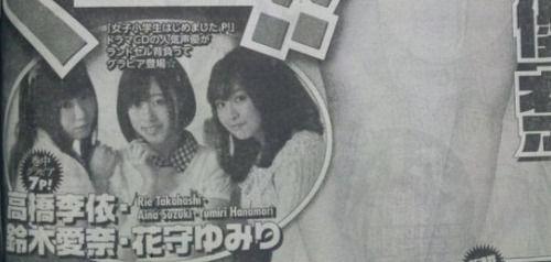 ヤングアニマルが声優・高橋李依、鈴木愛菜、花守ゆみりがランドセルを背負ったグラビアを載せるらしいぞ