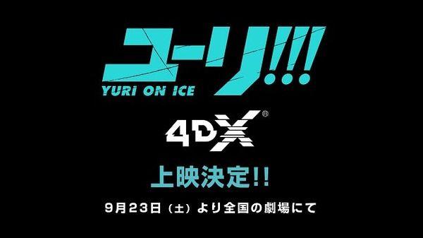 『ユーリ!!! on ICE』4DX上映決定!TVシリーズ全12話が劇場で9月より公開