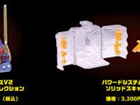 【ダイアクロン】「EXPO開催記念商品」12日12時より販売開始