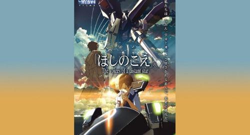 新海誠のアニメ映画の最高傑作はどれ?