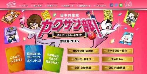 「日本共産党オフィシャルカードサイト」がオープン! 君だけの最強デッキを作り出せ?