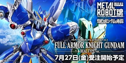 『SDガンダム 』METAL ROBOT魂「フルアーマー騎士ガンダム(リアルタイプver.)」商品化 7月27日より受注開始に