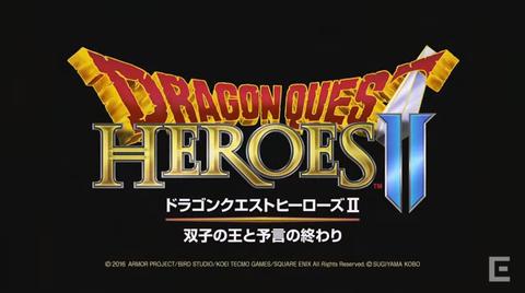 PS3、PS4、PSVita専用『ドラゴンクエストヒーローズII 双子の王と予言の終わり』の最新映像と森山森山未來のインタビューが公開!