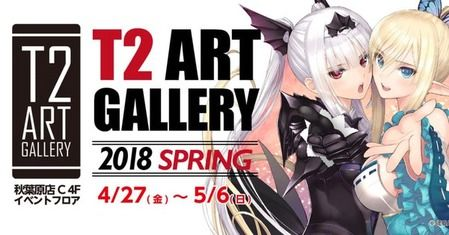 Tonyイラスト展「T2 ART GALLERY 2018 SPRING」4月27日より開催!セガ関連のグッズが販売予定
