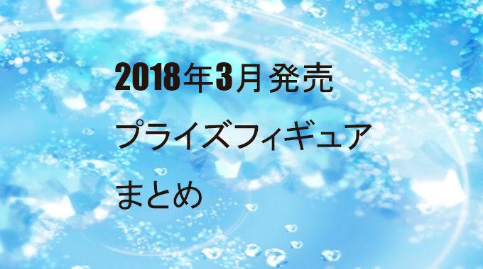 2018年3月発売プライズフィギュアまとめ
