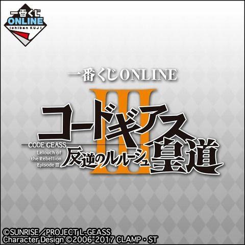 『コードギアス』一番くじ「ONLINE コードギアス 反逆のルルーシュⅢ 皇道」6月4日より発売予定