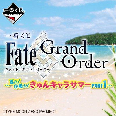 『FGO』一番くじ「Fate/Grand Order~夏だ!水着だ!きゅんキャラサマーPART1~」8月下旬発売予定