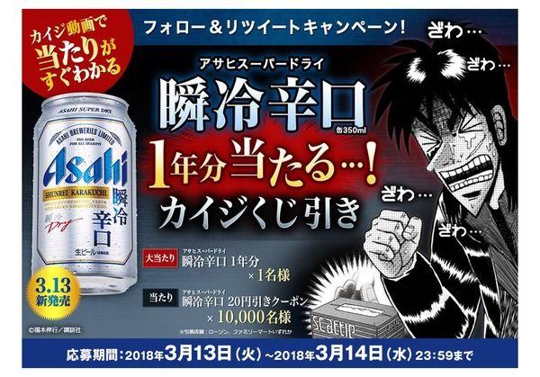 『アサヒビール×カイジ』2日限定キャンペーン開催。缶ビール1年分が当たるカイジくじ引きを実施