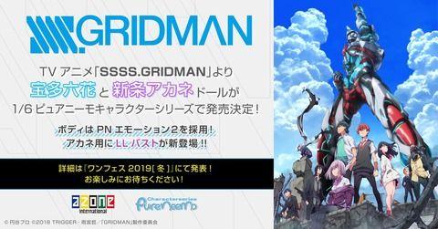 『SSSS.GRIDMAN』「宝多六花と新条アカネ」ドール商品化