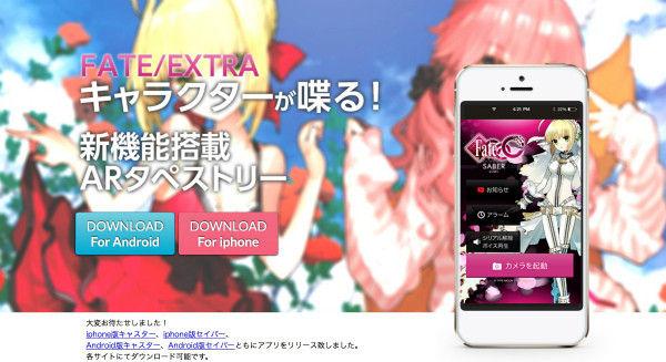 『Fate/EXTRA CCC AR タペストリー』再販決定!4月27日より受注開始