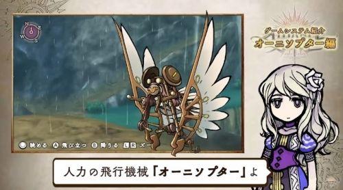 3DS『アライアンス・アライブ』冒険の幅が広がる飛行機械「オーニソプター」紹介動画が公開