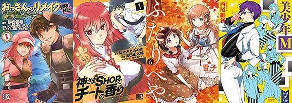 10月24日発売のKindleコミック小説 「おっさんのリメイク冒険日記 1」「ふたりべや 6」などバーズコミックス、西尾維新「美少年М」など