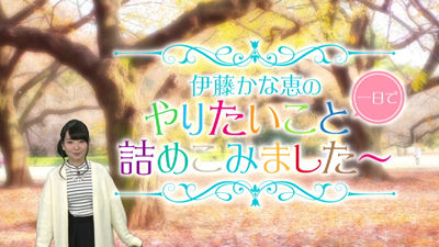 「伊藤かな恵のやりたいこと一日で詰め込みました~Vol.1」DVD予約開始!伊藤かな恵の魅力がいっぱい詰まったDVD