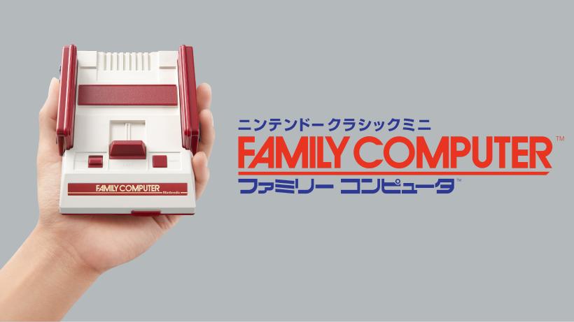 【朗報】任天堂、ソフト30本付きの小型ファミコン発売!!!