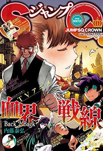 「D.Gray-man」など連載のジャンプSQ.CROWNが最終号 4月より新雑誌誕生
