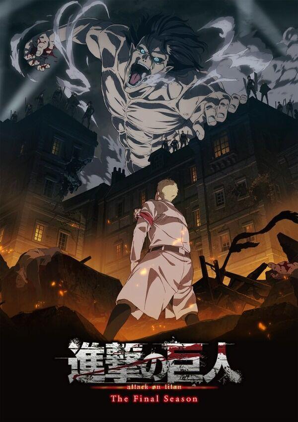 進撃の巨人:TVアニメファイナルシーズンはWIT STUDIOからMAPPA、スタッフ一新!過去シリーズを再編集した劇場版も