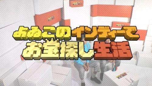 よゐこ2人がインディーズゲームに挑戦「よゐこのインディーでお宝探し生活」第1話が公開!
