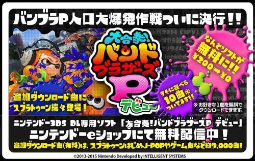 3DS『大合奏!バンドブラザーズP デビュー』が、本日より無料配信開始!