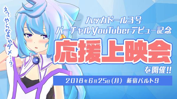 やったぜ3号ちゃん♡ハッカドール3号VTuberデビューイベント開催決定 山下七海さんも登場