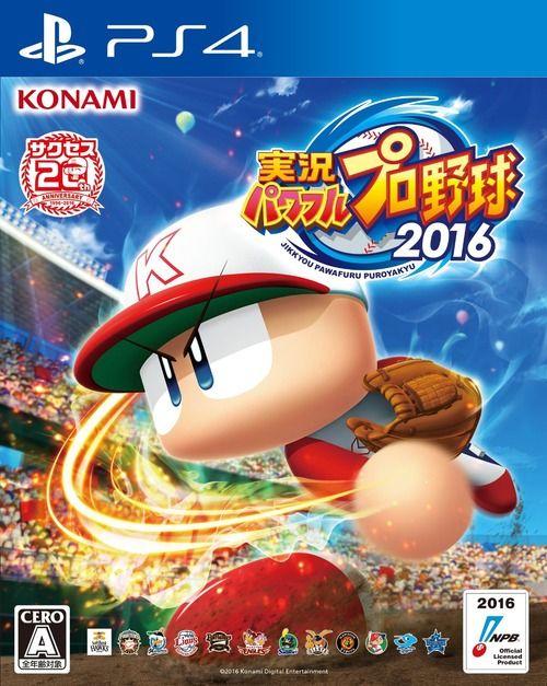 PS4・PS3・PS Vita「実況パワフルプロ野球2016」予約開始!オリジナル球種を開発できる「新球種開発」モードといった新要素も登場