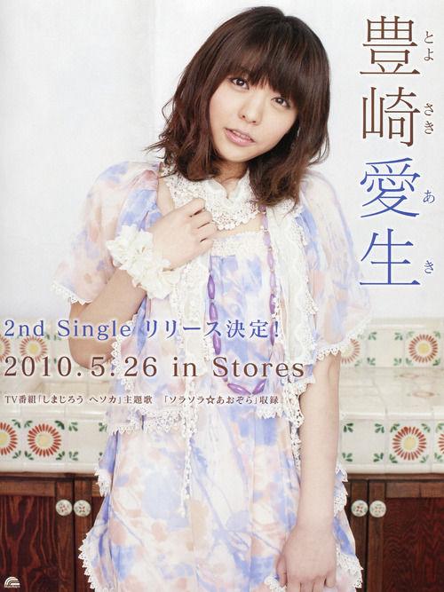 豊崎愛生さんって一時期女性声優で人気ナンバーワンだったよね