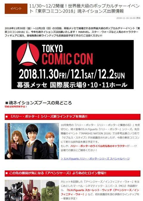 『イベント情報』魂ネイションズ「東京コミコン2018」S.H.Fハリー・ポッター最新ラインナップを展示予定