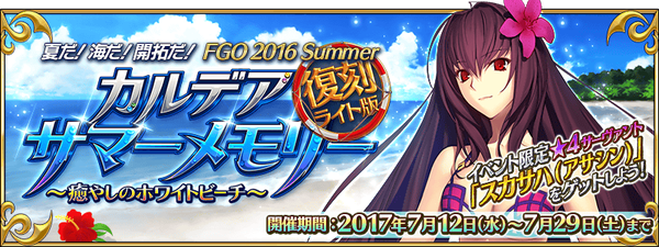 『FGO』期間限定イベント「復刻:夏だ! 海だ! 開拓だ! FGO 2016 Summer カルデアサマーメモリー ~癒やしのホワイトビーチ~ ライト版」開催!7月12日~