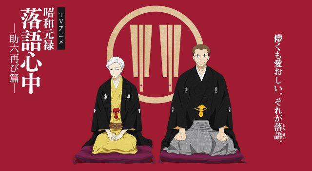 【昭和元禄落語心中】古き良き昭和を感じるアニメ特集!