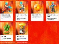 【マクドナルド】ハッピーセット新作「ドラゴンボール超 フィギュア」本日より