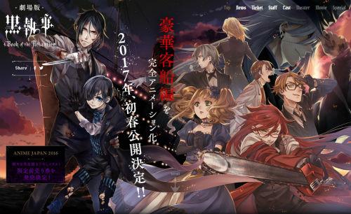『黒執事』アニメ劇場版は「豪華客船編」で公開は2017年初春!枢やな先生描き下ろしビジュアルも公開に