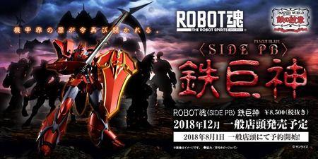 【機甲界ガリアン】ROBOT魂「鉄巨神」が、一般販売で8月1日より予約開始