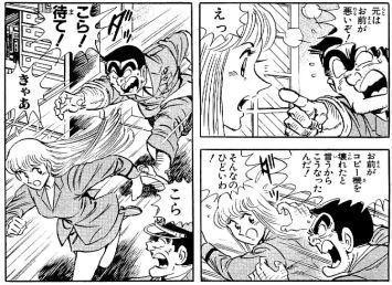 【画像】こち亀で両津が麗子を物理的にいじめるシーンwwwwwww