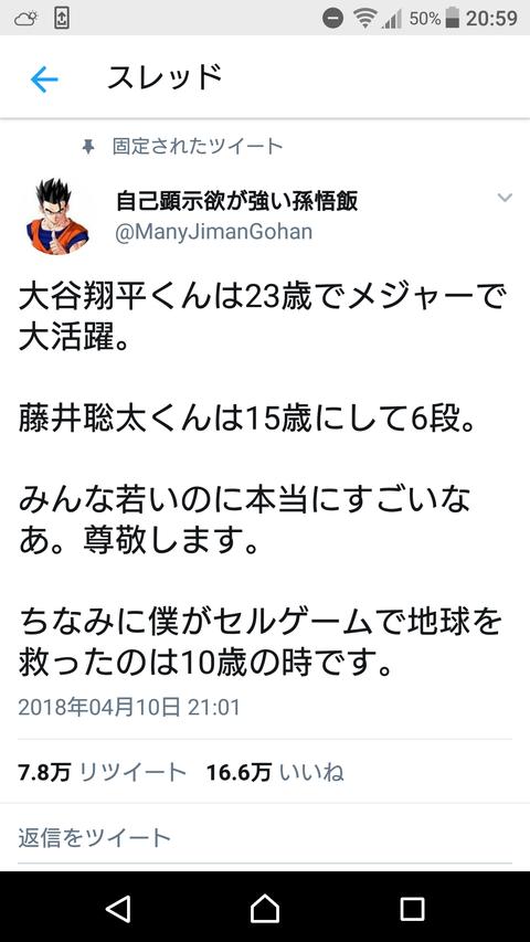 71c2c2ef s - 【悲報】孫悟飯さん、ドヤ顔で敗北宣言